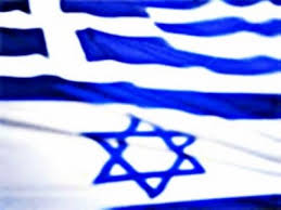 images Greece Israel Flags    αρχείο λήψης